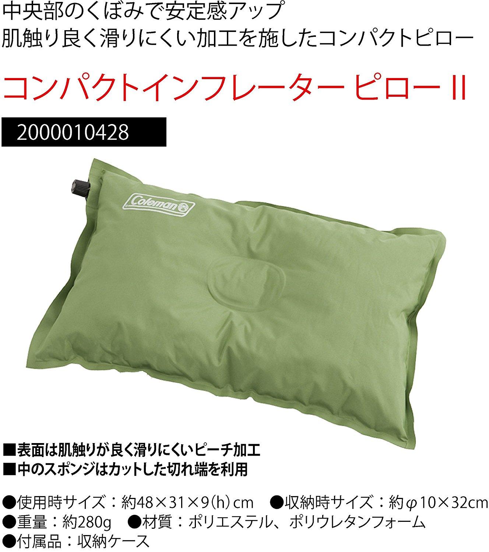枕:コールマン コンパクトインフレーターピロー2