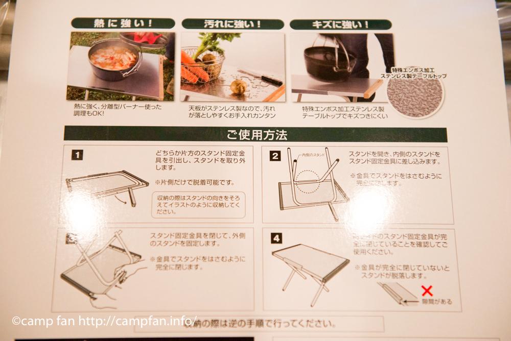 使い方:焚き火テーブル