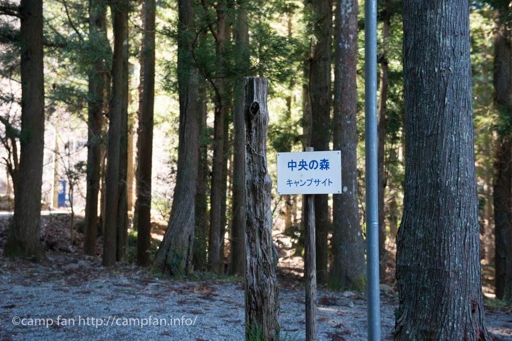 南の森広場看板:椿荘